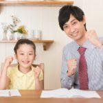 家庭教師契約時の注意点
